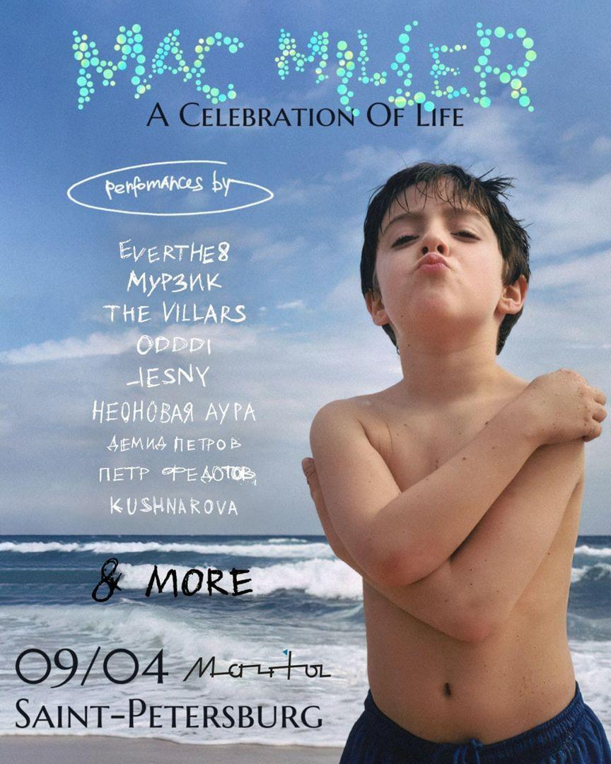 Mac Miller; A Celebration Of Life в Мачтах