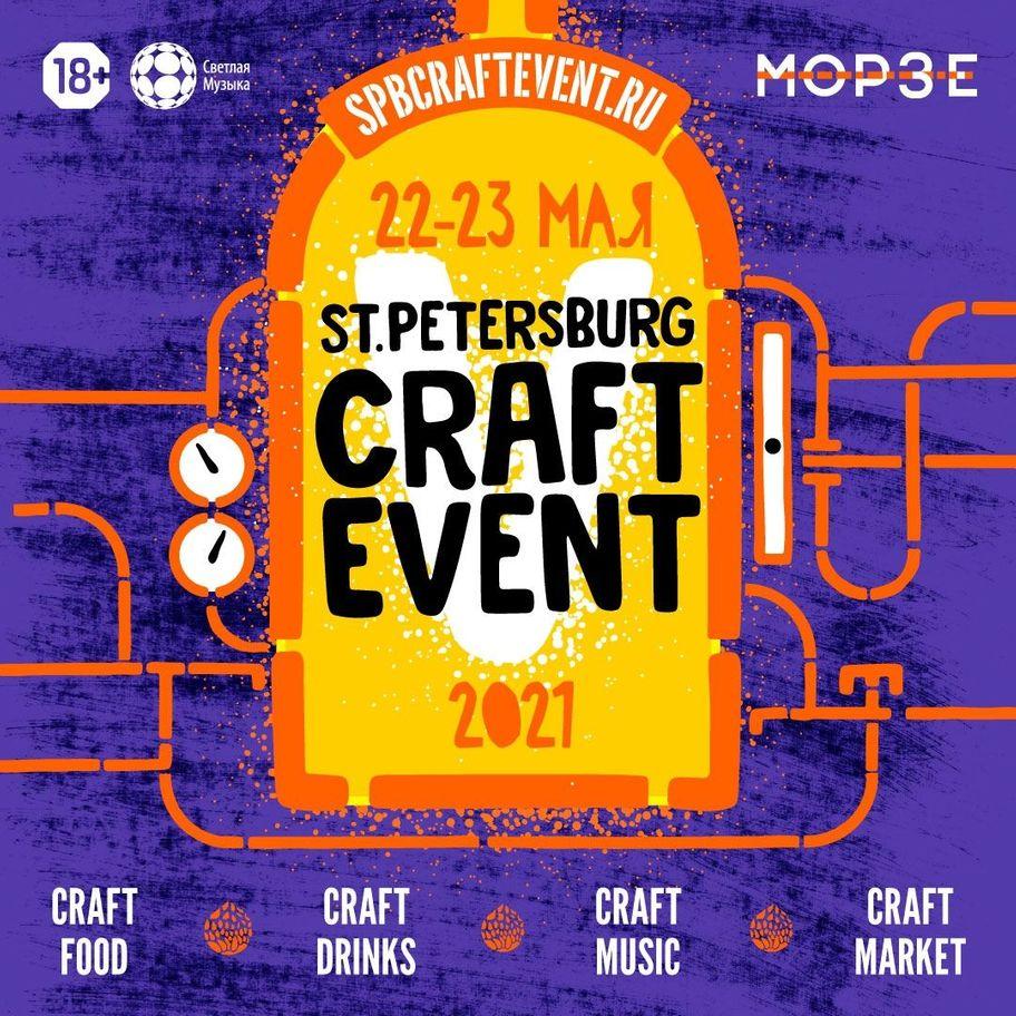 St. Petersburg CRAFT EVENT в Морзе