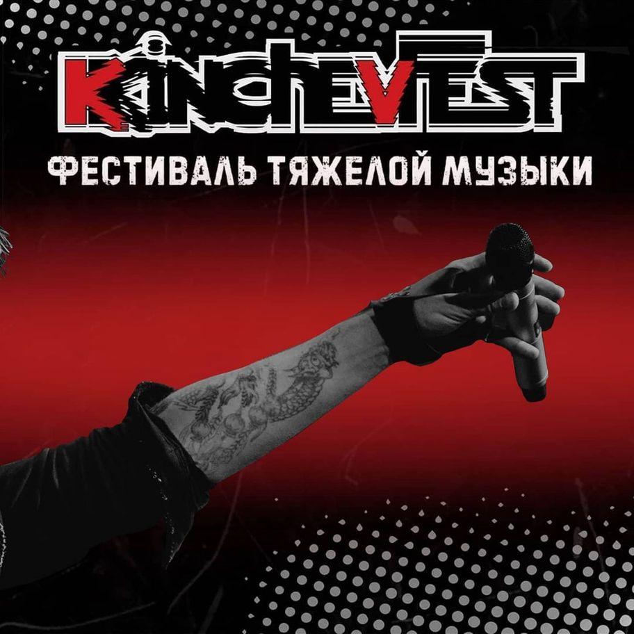 KKinchevFest