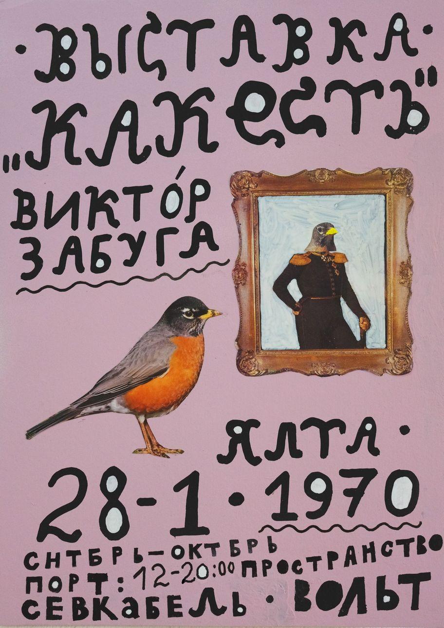 Выставка «Как есть» от Виктора Забуга и Ялты 1970