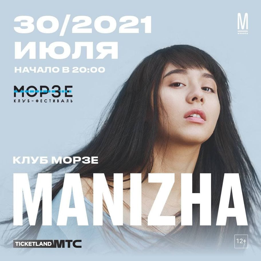 Manizha в Морзе