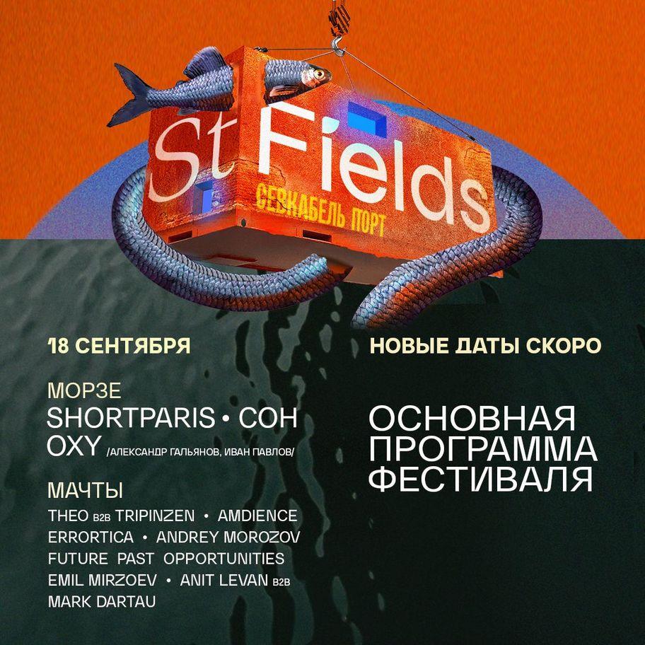 St. Fields