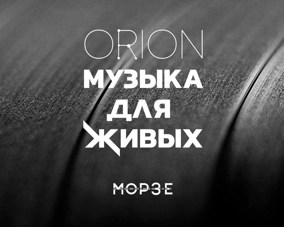 Orion в Морзе