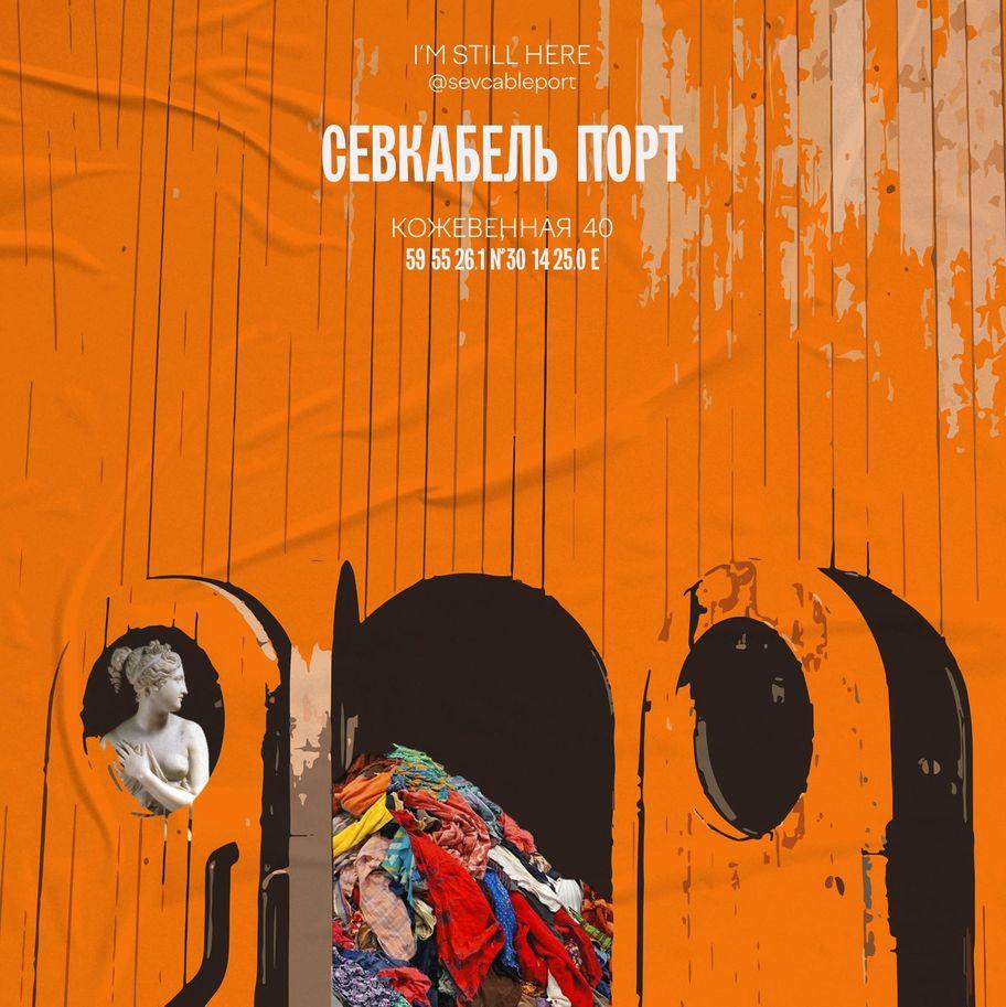 Осенняя гаражная распродажа в Порту