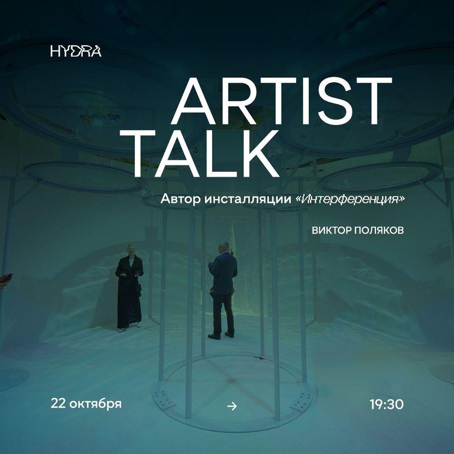 Публичная программа HYDRA. Искусство новых медиа в контексте эко-тревожности
