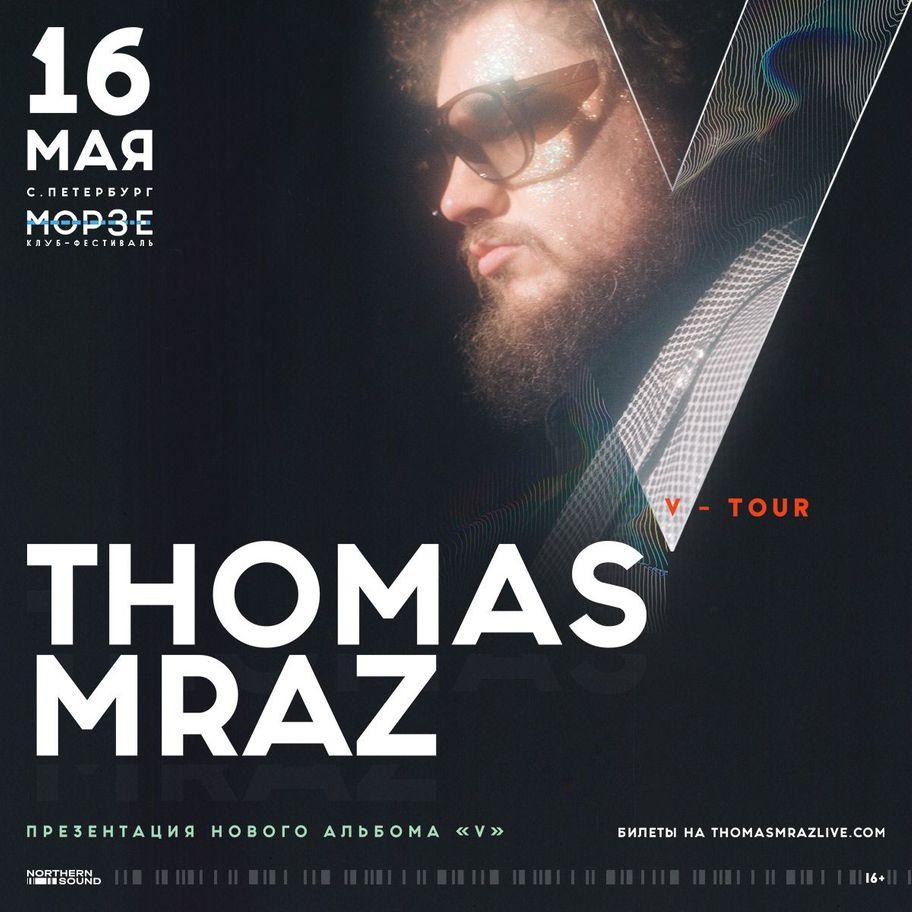 Thomas Mraz в Морзе