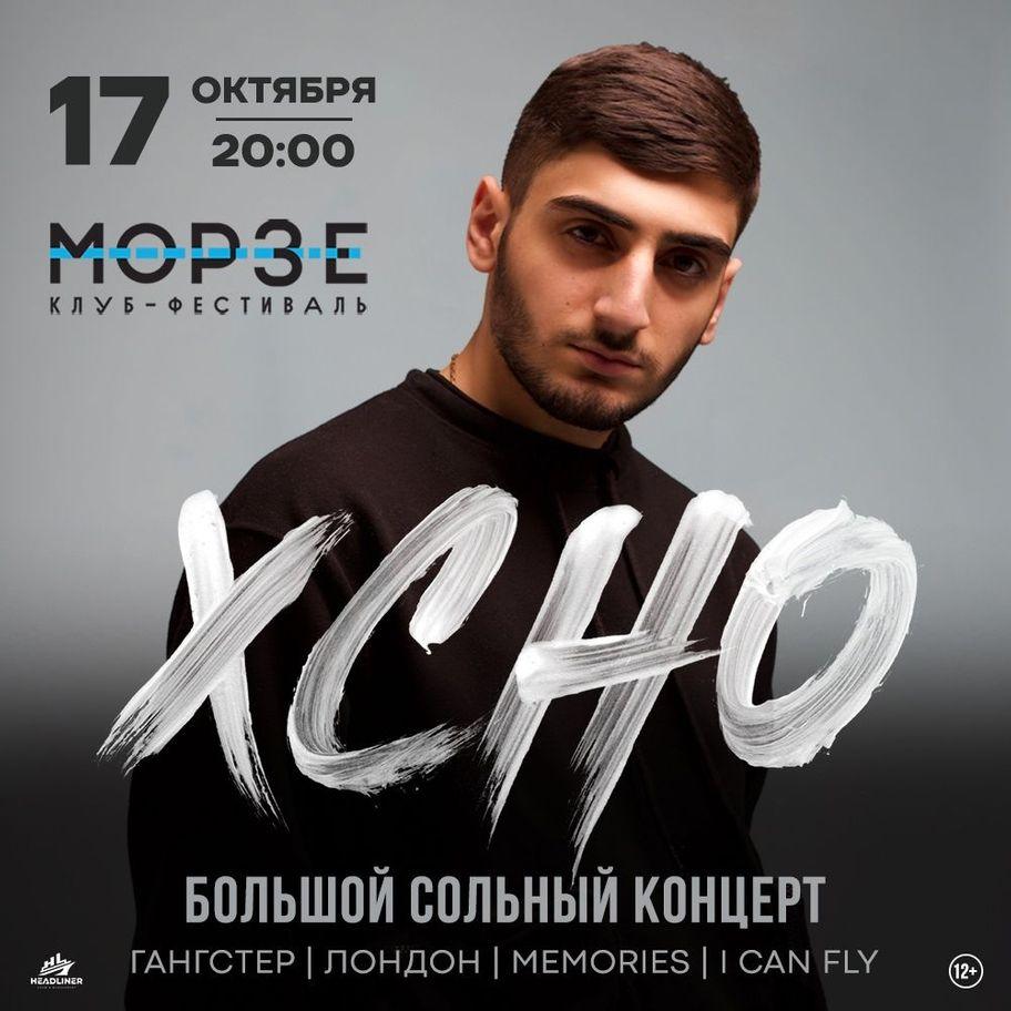 Xcho в Морзе