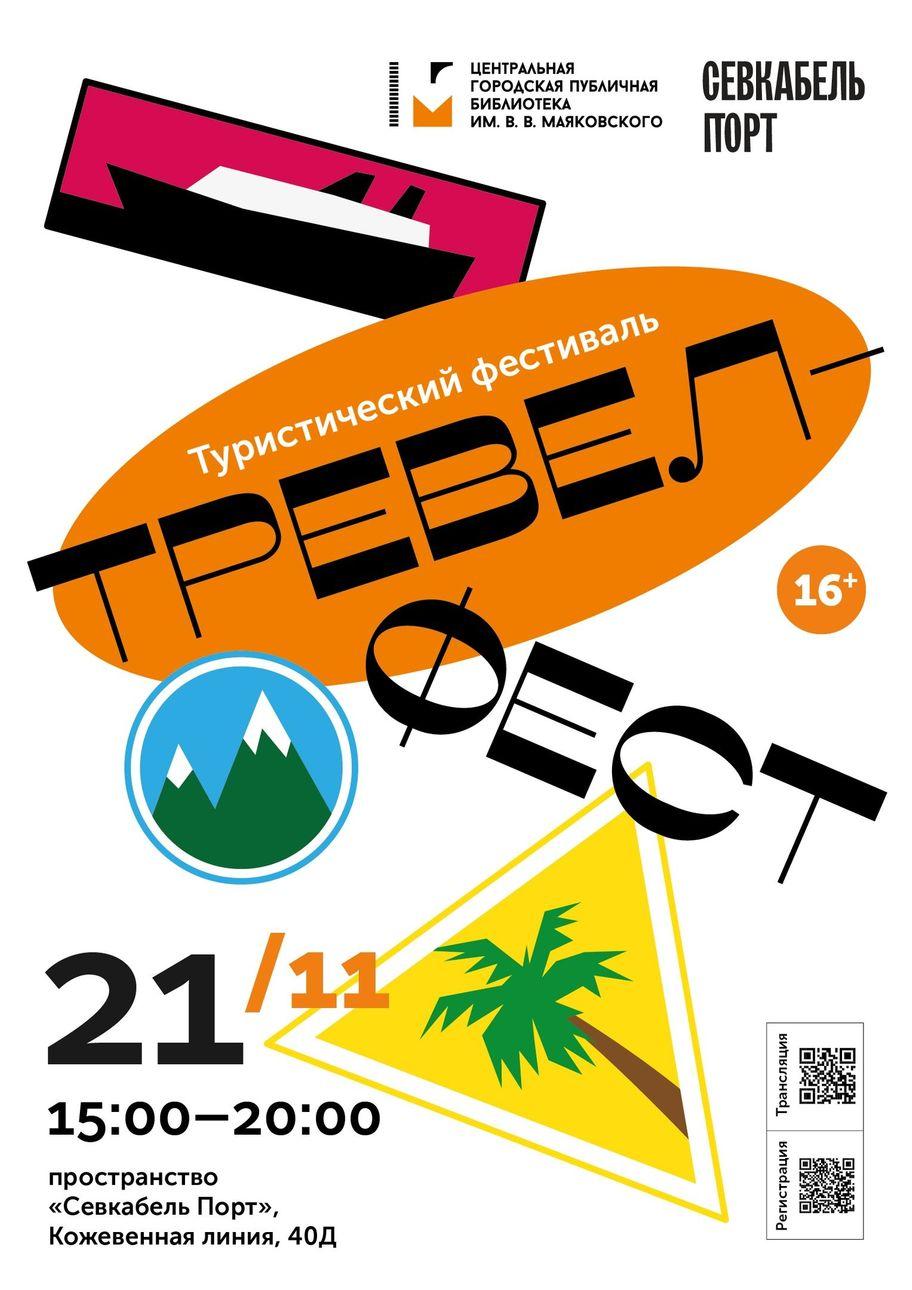 Туристический фестиваль «ТРЕВЕЛ-ФЕСТ»