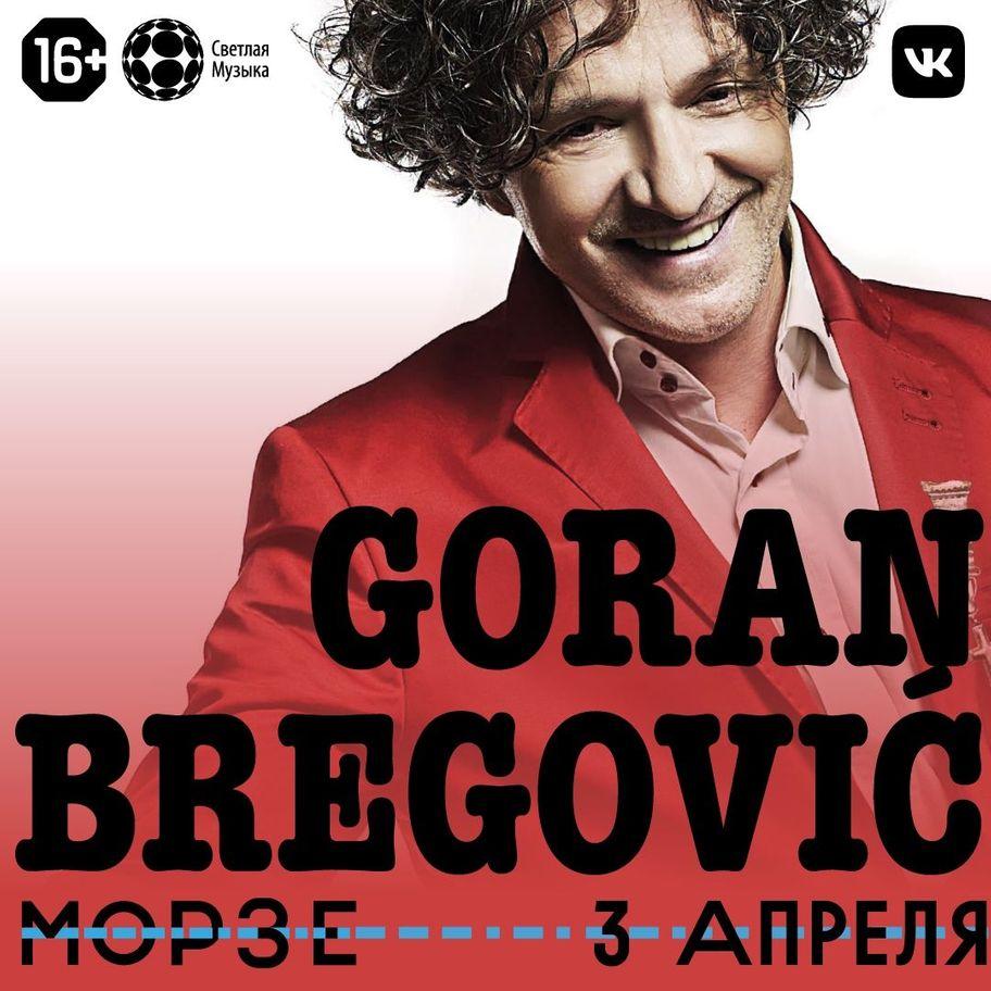 Goran Bregovic в Морзе