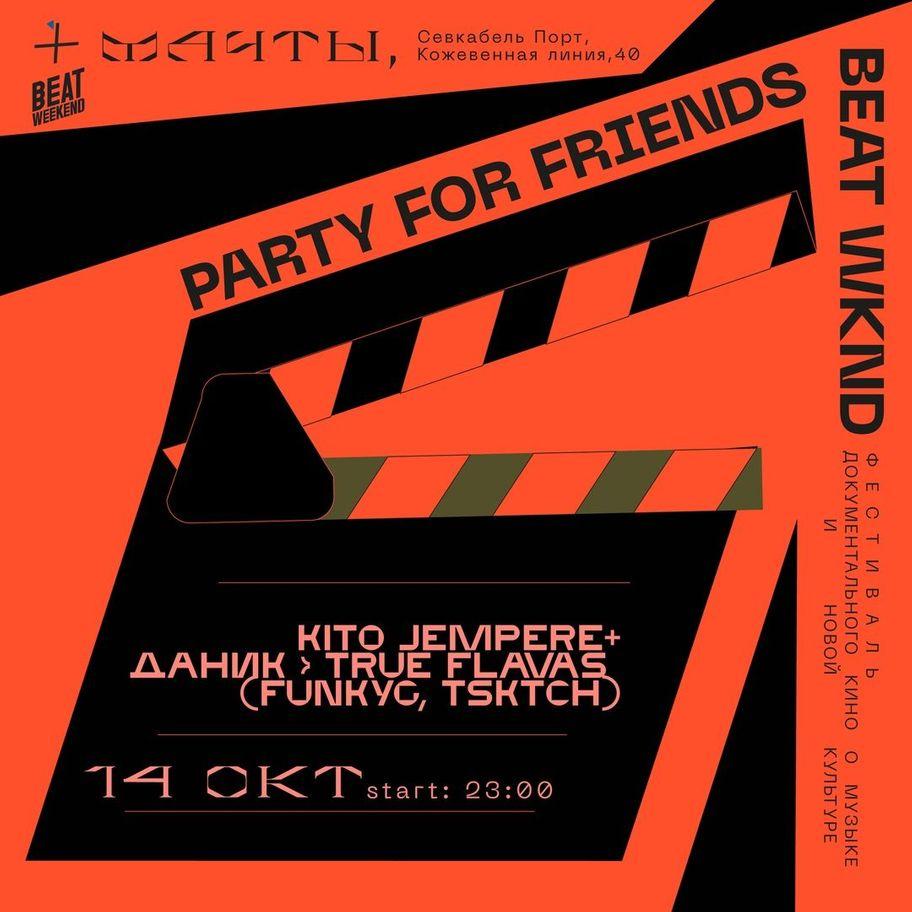 Вечеринка друзей Beat Weekend в Мачтах
