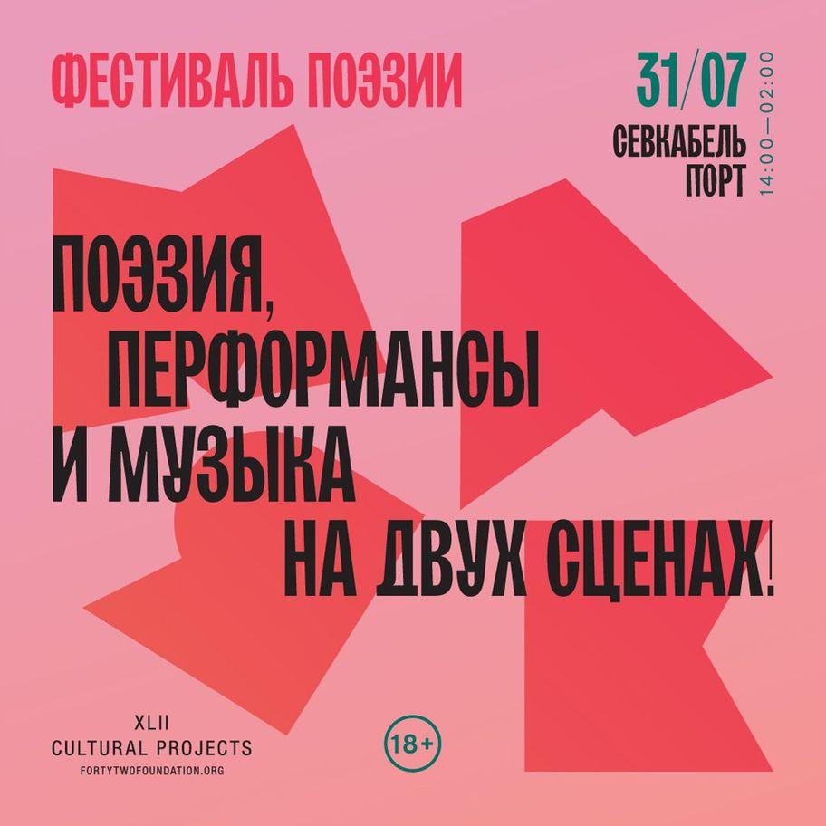 Фестиваль поэзии Маяк