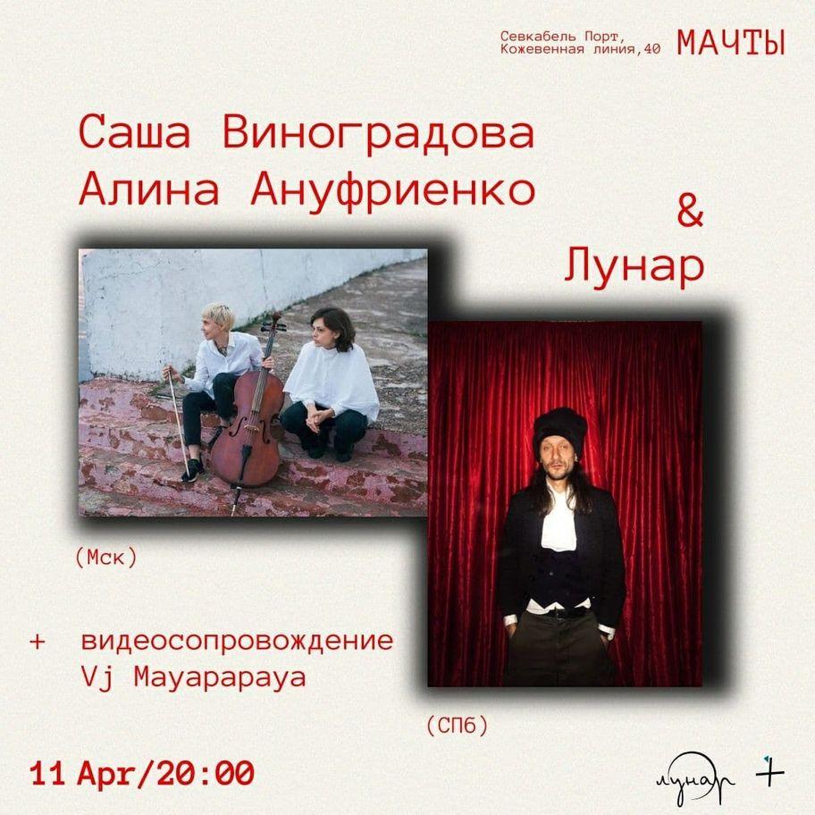 Лунар x Саша Виноградова x Алина Ануфриенко в Мачтах