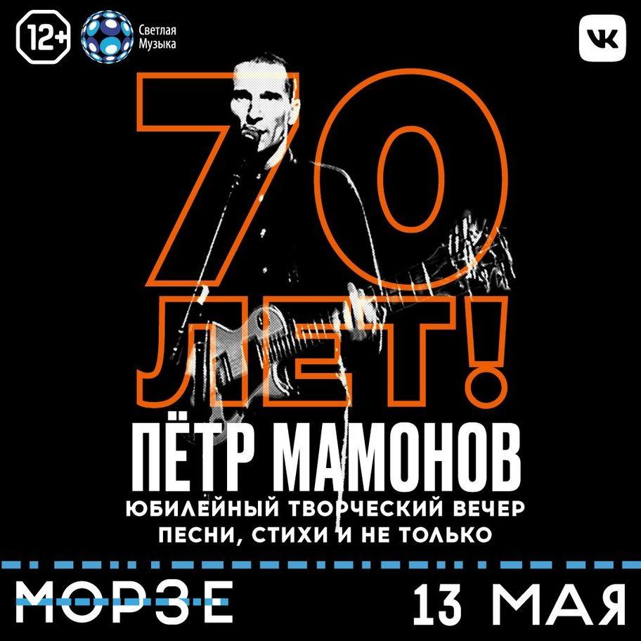 Пётр Мамонов в Морзе
