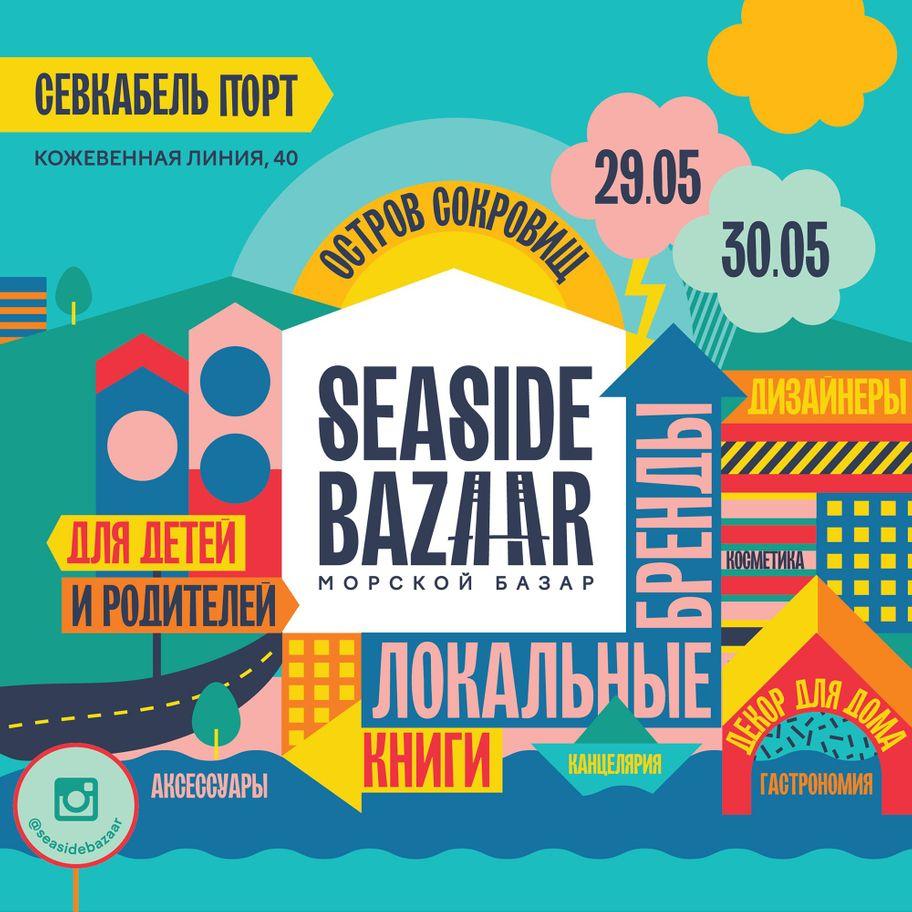 Seaside Bazaar