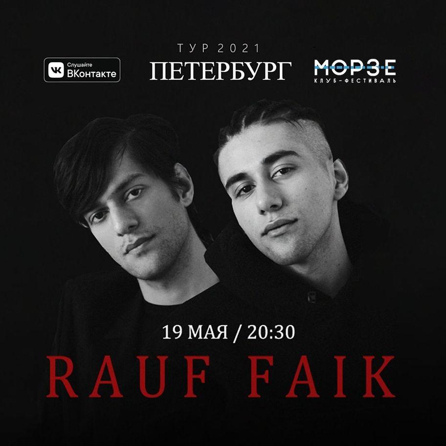 Rauf & Faik в Морзе