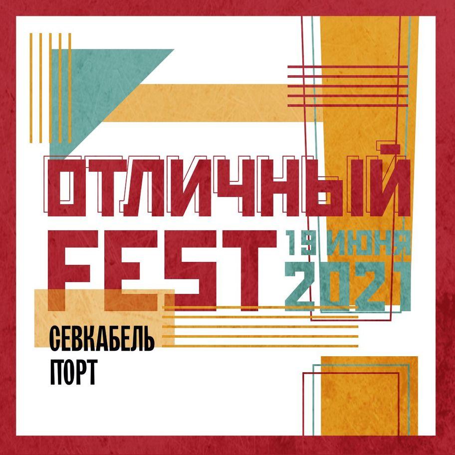 Отличный Fest