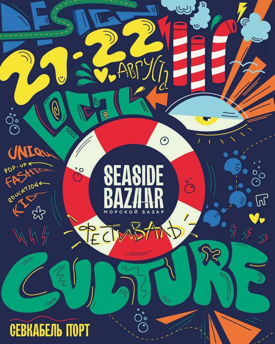 Seaside Bazaar / Морской базар