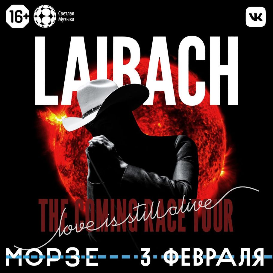 LAIBACH в Морзе